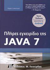Πλήρες εγχειρίδιο της Java 7, 6η Έκδοση