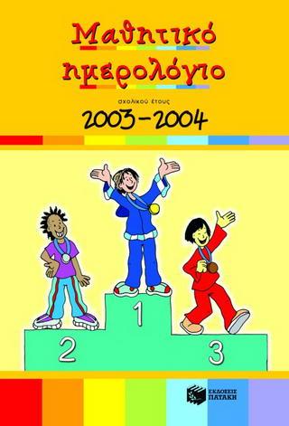 Μαθητικό ημερολόγιο σχολικού έτους 2003-2004