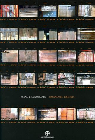 Μιχάλης Κατζουράκης. Παραλλαγές 1954-2014