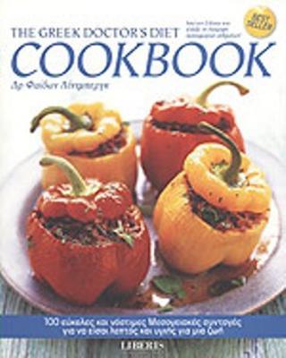 Greek Doctor's Diet Cookbook