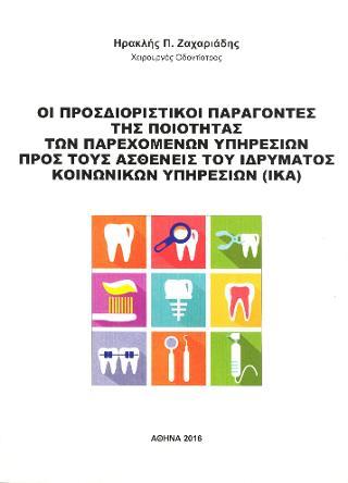 Οι προσδιοριστικοί παράγοντες της ποιότητας των παρεχομένων υπηρεσιών προς τους ασθενείς του Ιδρύματος Κοινωνικών Υπηρεσιών (ΙΚΑ)