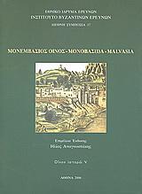 Μονεμβάσιος οίνος, Μονοβασ(ί)α, Malvasia