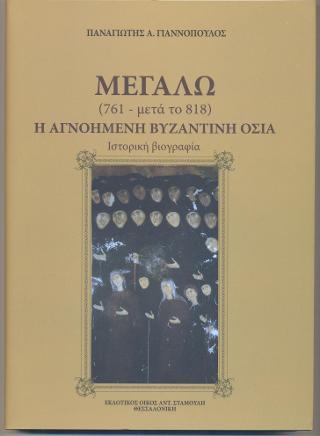 ΜΕΓΑΛΩ (761- μετά το 818)