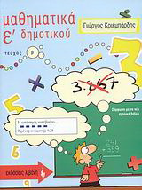 Μαθηματικά Ε΄ δημοτικού