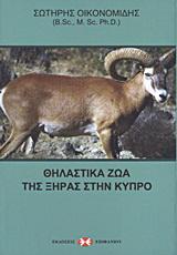 Θηλαστικά ζώα της ξηράς στην Κύπρο