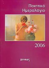 Ποιητικό ημερολόγιο 2006