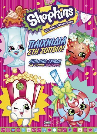 Shopkins: Παιχνίδια στη Σόπβιλ