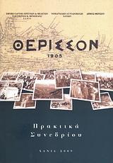 Θέρισσον 1905: 100 χρόνια