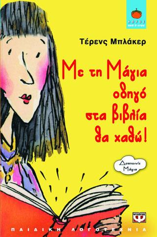 Με τη Μάγια οδηγό στα βιβλία θα χαθώ