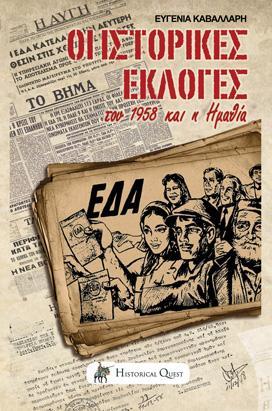 Οι Ιστορικές εκλογές του 1958 & Η Ημαθία