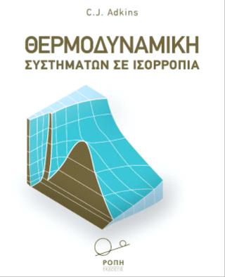 Θερμοδυναμική Συστημάτων σε Ισορροπία: C.J. Adkins.