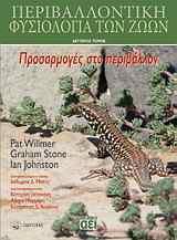 Περιβαλλοντική φυσιολογία των ζώων