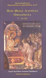 Περί Θείας Λατρείας ομιλήματα Γ΄ (11-15)