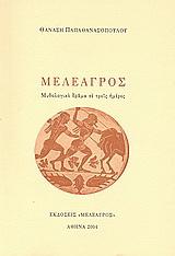 Μελέαγρος