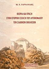 Θεωρία και πράξη στην ιστορική εξέλιξη του αυτοκέφαλου των Σλαβικών Εκκλησιών