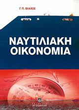 Ναυτιλιακή οικονομία