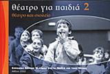 Θέατρο για παιδιά 2