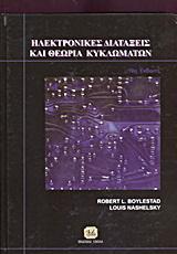 Ηλεκτρονικές διατάξεις και θεωρία κυκλωμάτων