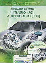 Τεχνολογία οχημάτων: Υγραέριο (LPG) και φυσικό αέριο (CNG)