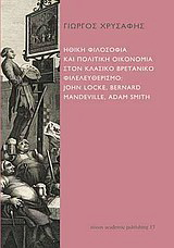 Ηθική φιλοσοφία και πολιτική οικονομία στον κλασικό βρετανικό φιλελευθερισμό: John Locke, Bernard Mandeville, Adam Smith