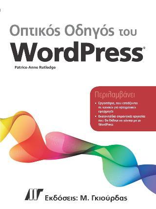 Οπτικός Οδηγός του WordPress
