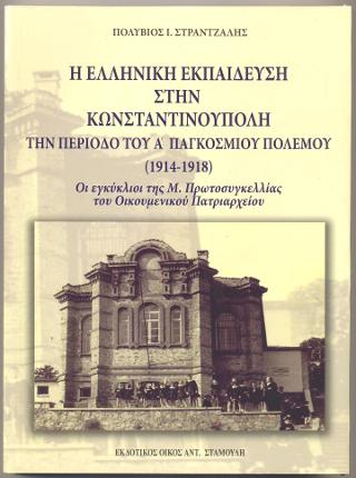 Η Ελληνική Εκπαίδευση στην Κωνσταντινούπολη την Περίοδο του Α΄ Παγκόσμιου Πολέμου (1914-1918)