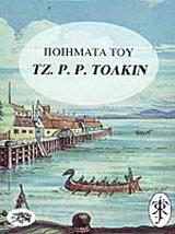 Ποιήματα του Τζ. Ρ. Ρ. Τόλκιν