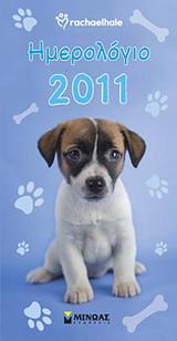 Ημερολόγιο 2011: Rachaelhale