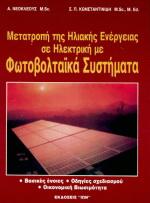 Μετατροπή της ηλιακής ενέργειας σε ηλεκτρική με φωτοβολταϊκά συστήματα