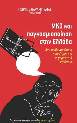 ΜΚΟ και παγκοσμιοποίηση στην Ελλάδα