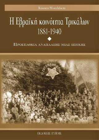 Η Εβραϊκή κοινότητα Τρικάλων 1881-1940