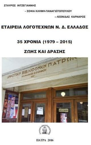 ΕΤΑΙΡΕΙΑ ΛΟΓΟΤΕΧΝΩΝ Ν.Δ.ΕΛΛΑΔΟΣ