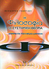 Η φιλοσοφία ως συστημική θεωρία