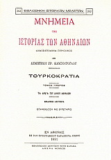 Μνημεία της ιστορίας των Αθηναίων