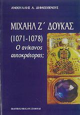 Μιχαήλ Ζ΄ Δούκας 1071-1078