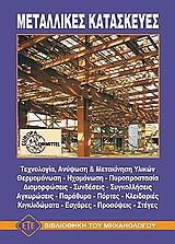 Μεταλλικές κατασκευές