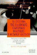 Το σύστημα της ελληνικής εξωτερικής πολιτικής, η θεσμική διάσταση