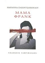 Μαμά Φρανκ