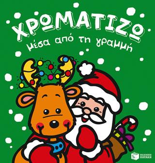 ΧΡΩΜΑΤΙΖΩ μέσα από τη γραμμή - Χριστούγεννα - 1