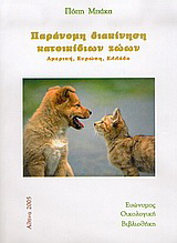 Παράνομη διακίνηση κατοικιδίων ζώων
