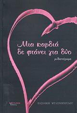 Μια καρδιά δε φτάνει για δύο