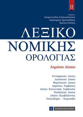 Λεξικό Νομικής Ορολογίας