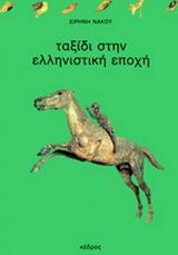 Ταξίδι στην ελληνιστική εποχή