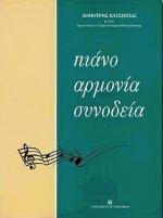 Πιάνο, αρμονία, συνοδεία