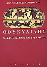 Θουκυδίδης, μεταμοντέρνος και σύγχρονος