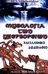 Μυθολογία των υπερβορρείων και Ελληνικό Δωδεκάθεο
