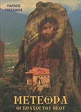 Μετέωρα: Οι βράχοι του Θεού