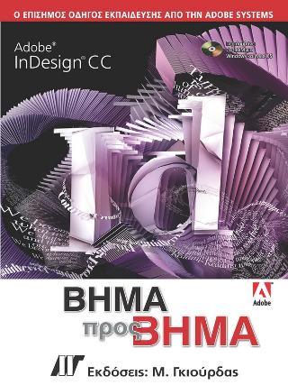 Adobe InDesign CC Βήμα προς Βήμα