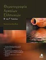 Θεματογραφία αρχαίων ελληνικών Β΄ και Γ΄ λυκείου