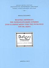 Πολιτικά ζητήματα της νοτιοανατολικής Ευρώπης στον ελληνόγλωσο τύπο της Ρουμανίας τον 19ο αιώνα